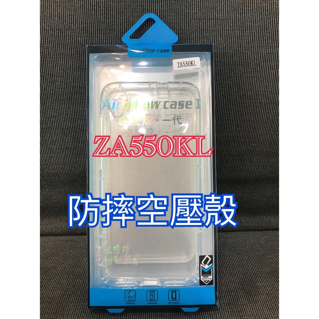 華碩空壓殼 ZA550KL空壓殼 ZA550KL防摔殼 ZA550KL手機殼 ZA550KL空壓殼 ZA550KL防摔殼