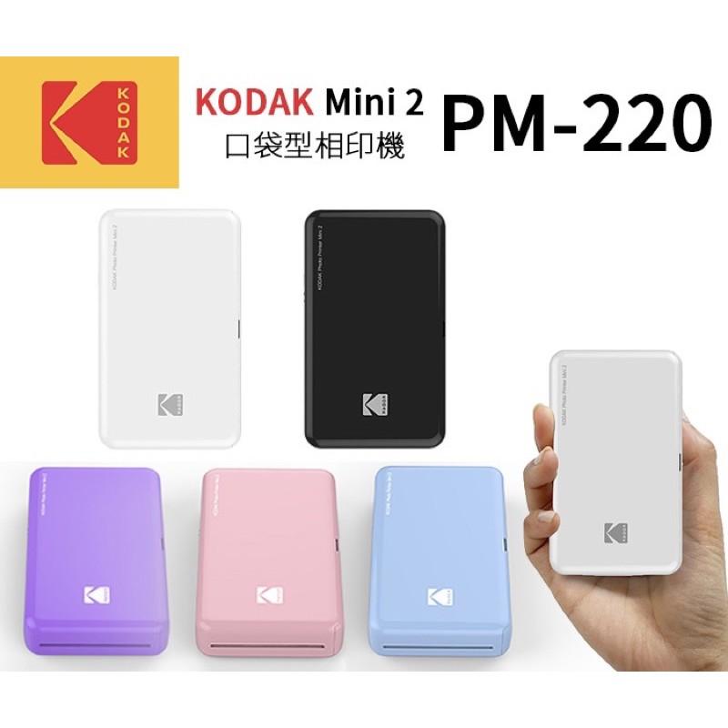 柯達相印機 PM-220 Kodak mini2 加贈底片