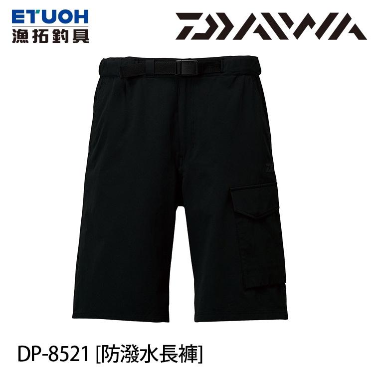 DAIWA DP-8521 黑 [漁拓釣具] [防潑水短褲]