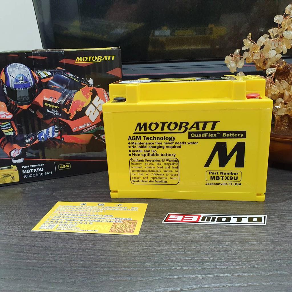 【93 MOTO】 MOTOBATT 黃色電池 黃色電瓶 MBTX9U KYMCO SHADOW 300 GTi