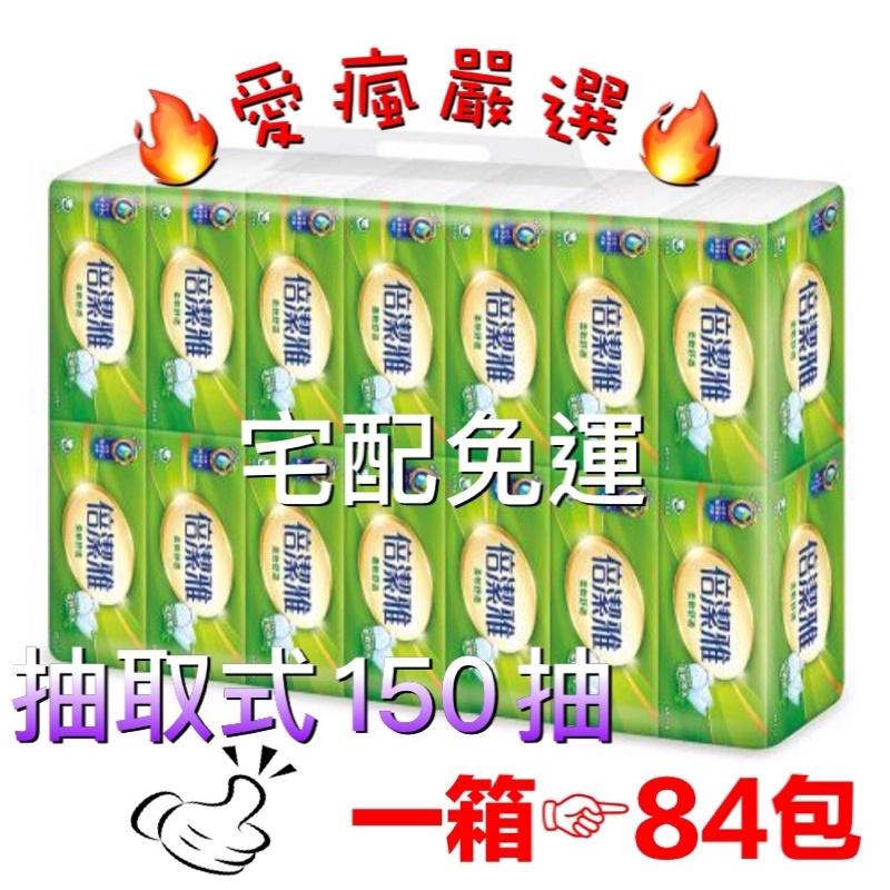 🔥愛瘋嚴選🔥宅配免運🚚倍潔雅柔軟舒適抽取式衛生紙150抽84包1箱