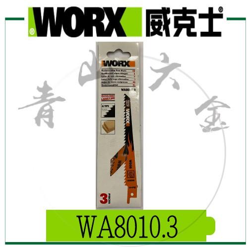 『青山六金』含稅 WORX 威克士 WA8010.3 軍刀鋸片 3入 軍刀鋸 切割木材 鋸片