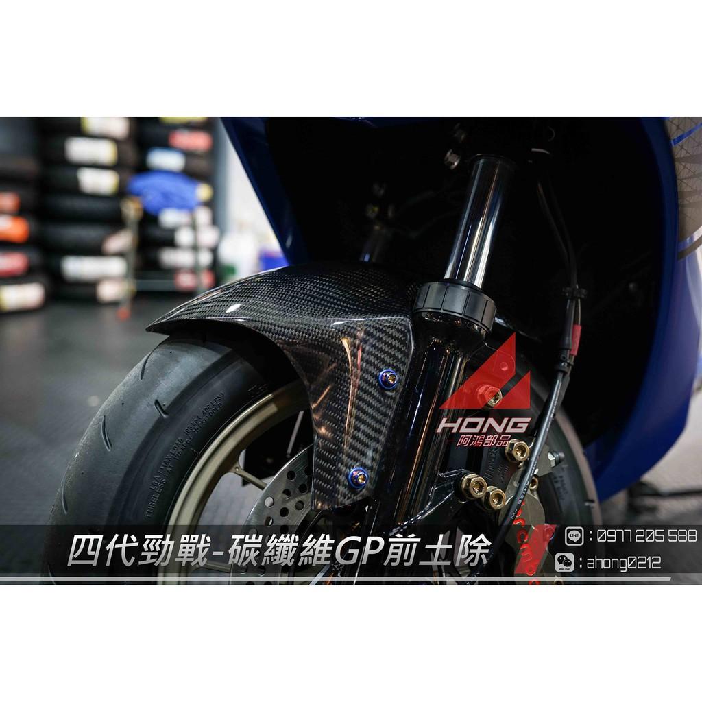 【阿鴻部品】GP 碳纖維 前土除 原廠前叉/倒叉 可使用 JETS 五代勁戰 DRG GP土除 四代勁戰 勁戰