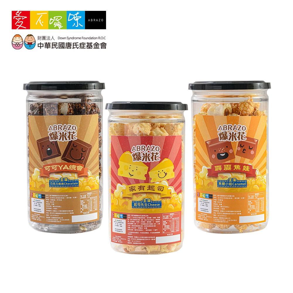 【愛不囉嗦】爆米花 - 90g/罐(三種口味任選)