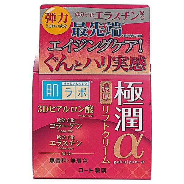 ROHTO 肌研 極潤α緊緻彈力保濕乳霜50g【小三美日】D102426