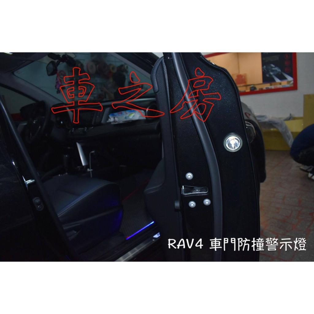 車之房 TOYOTA RAV4 實車安裝 [[ ◆ 車門防撞警示燈 ◆ ]]