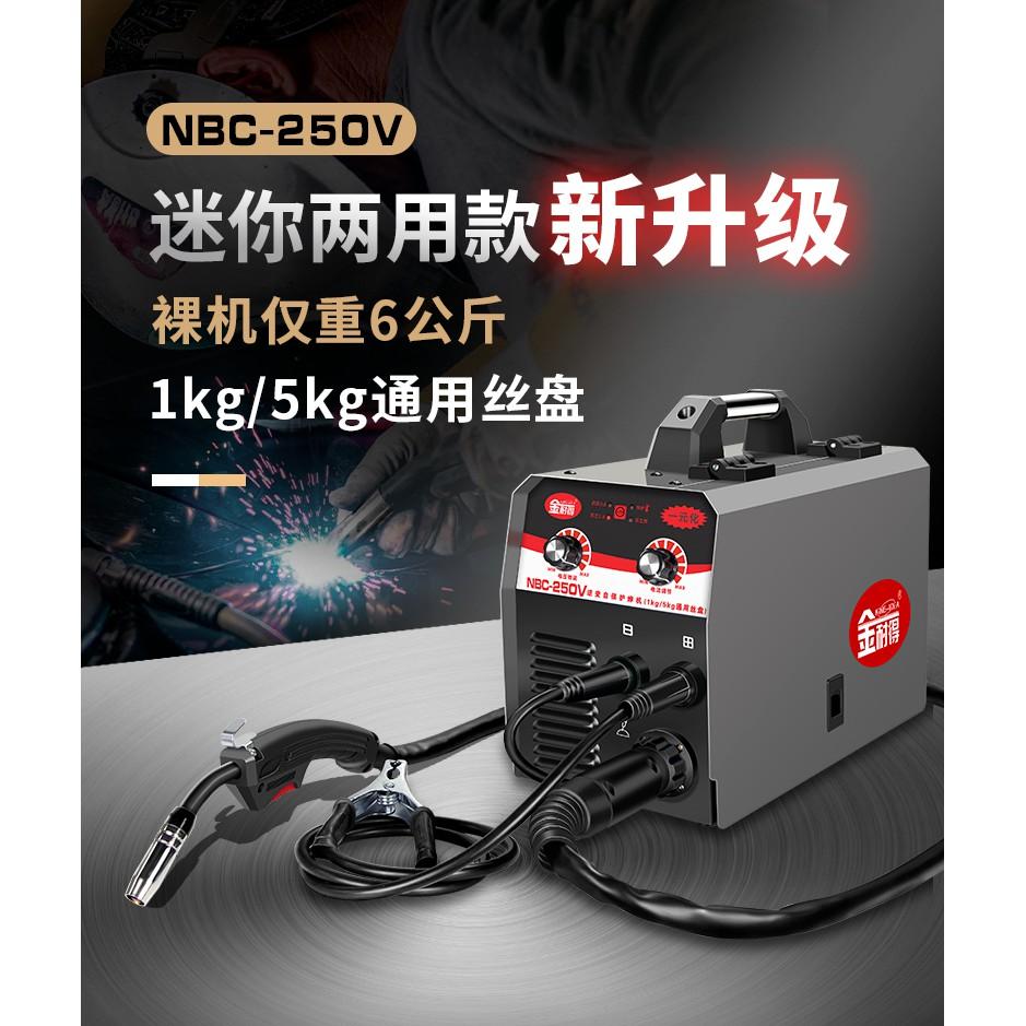 金耐得250二氧化碳氣體保護電焊機一體機小型二保焊220V家用無氣 到手既焊 薄板速焊不穿 代替手工焊