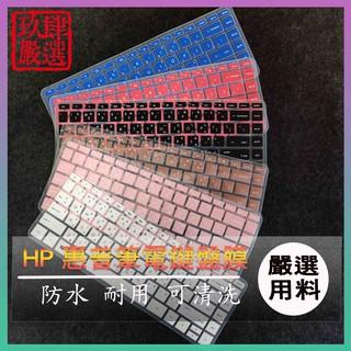 HP Pavilion 14s-cf1006TX 14s-cf1007TX 繁體注音 防塵套 彩色鍵盤膜 鍵盤膜 新北市