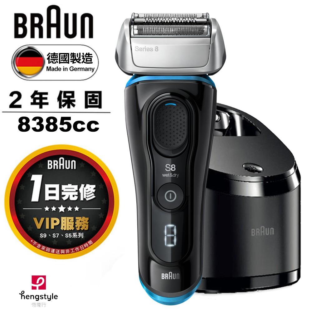 德國百靈BRAUN-8系列諧震音波電動刮鬍刀/電鬍刀 8385cc 送Oral-B 3D智能藍芽電動牙刷Smart500