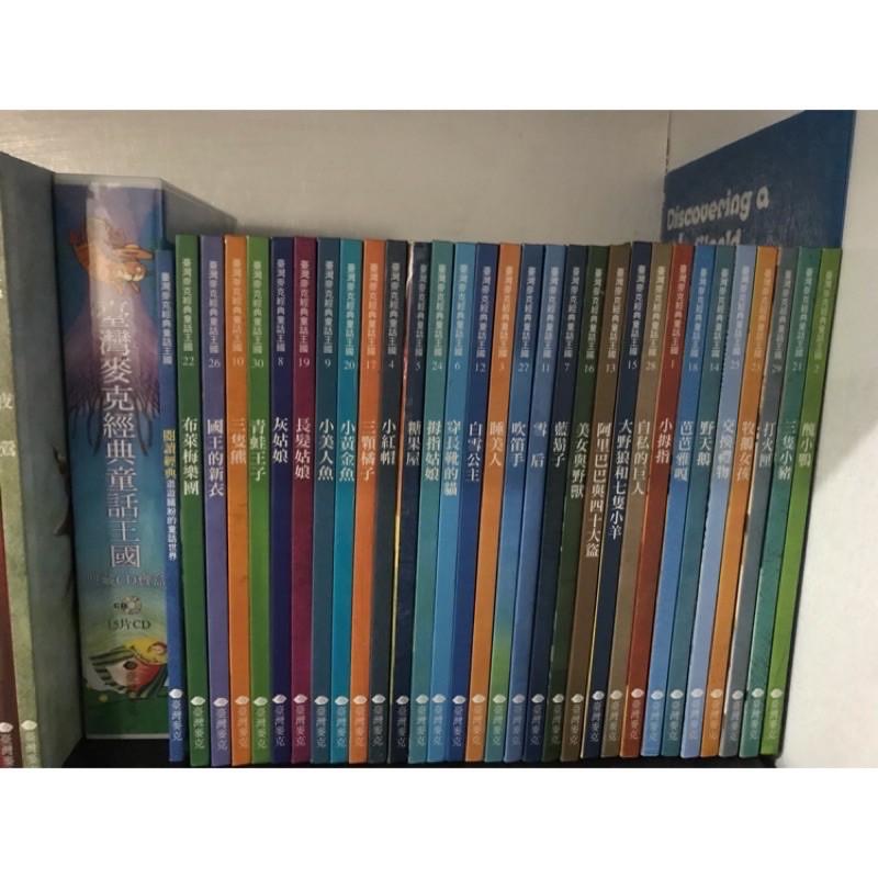 台灣麥克經典童話王國套書30本+CD15片+點讀卡一張(沒有點讀筆)