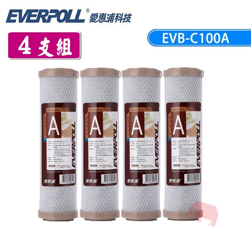 【愛惠浦科技】 EVB-C100A 壓縮活性碳濾芯 10吋 (4支組) 象寶淨水