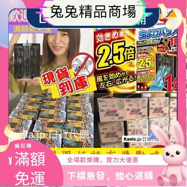 日本境內 Fumakilla 福馬 一年 防蚊掛片 超長效366 加強版 2.5倍 無香 驅蚊掛片-兔兔優品鋪鋪