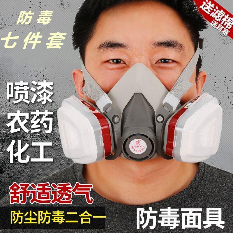 臺灣出貨 七件套裝 全新3M面具 6200防塵口罩噴漆 濾毒口罩 甲醛氣體化工煤礦活性炭 面罩 口罩 防毒口罩
