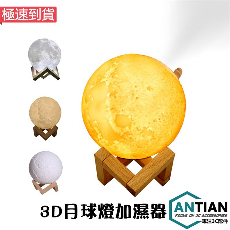 ANTIAN 3D月球拍拍燈 加濕器 觸控拍拍 水氧機 夜燈 月亮燈 LED 三色調光 檯燈 裝飾燈 氣氛燈 交換禮物
