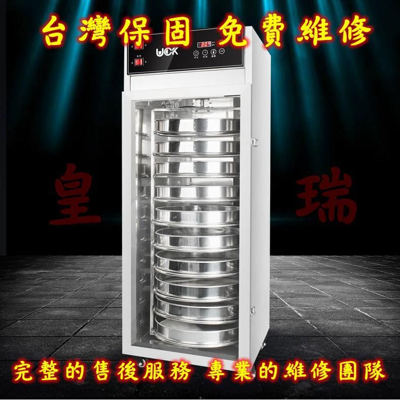 ※測量※ uck團購特惠衝評 商用10層旋轉式220V 農產乾燥 乾果機 低溫烘烤箱 食物烘乾機 食物乾燥機