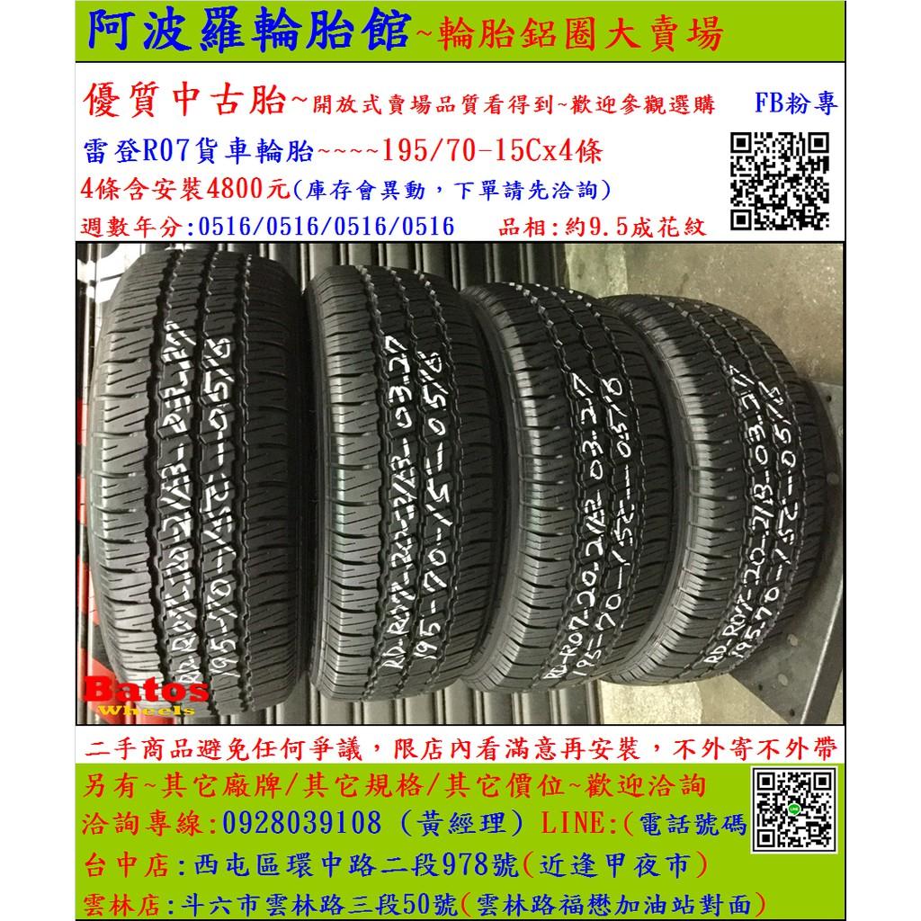 中古/二手輪胎 195/70-15 雷登貨車輪胎 9.5成新 米其林/馬牌/橫濱/普利司通/TOYO/瑪吉斯/固特異