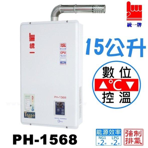 《金來買生活館》統一牌 PH-1568 數位恆溫 強制排氣熱水器 15公升