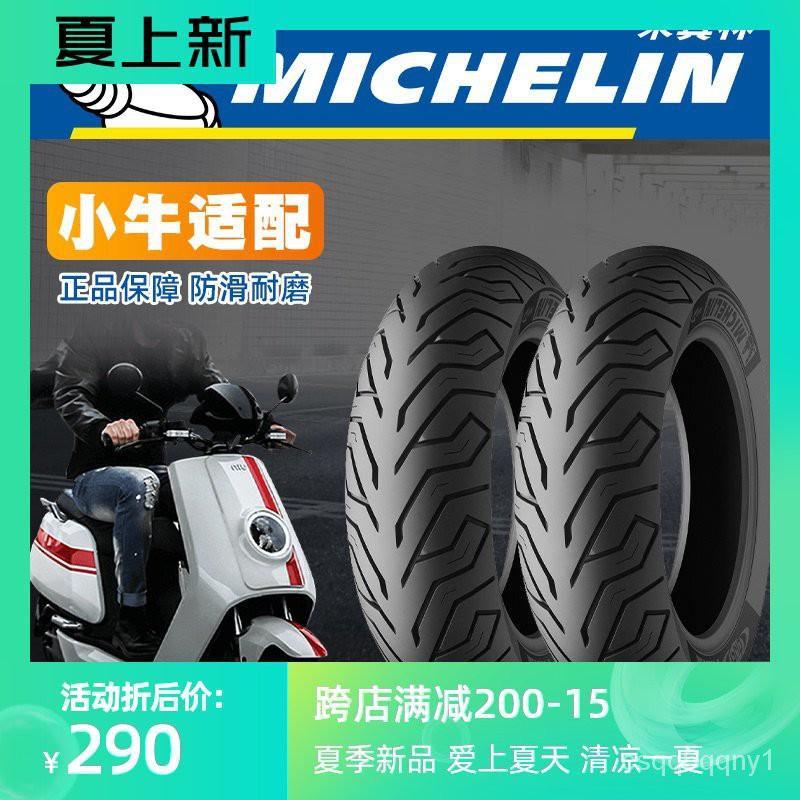 熱賣米其林city grip摩托車輪胎90/100/110/120/130/70/80/10/12/14胎