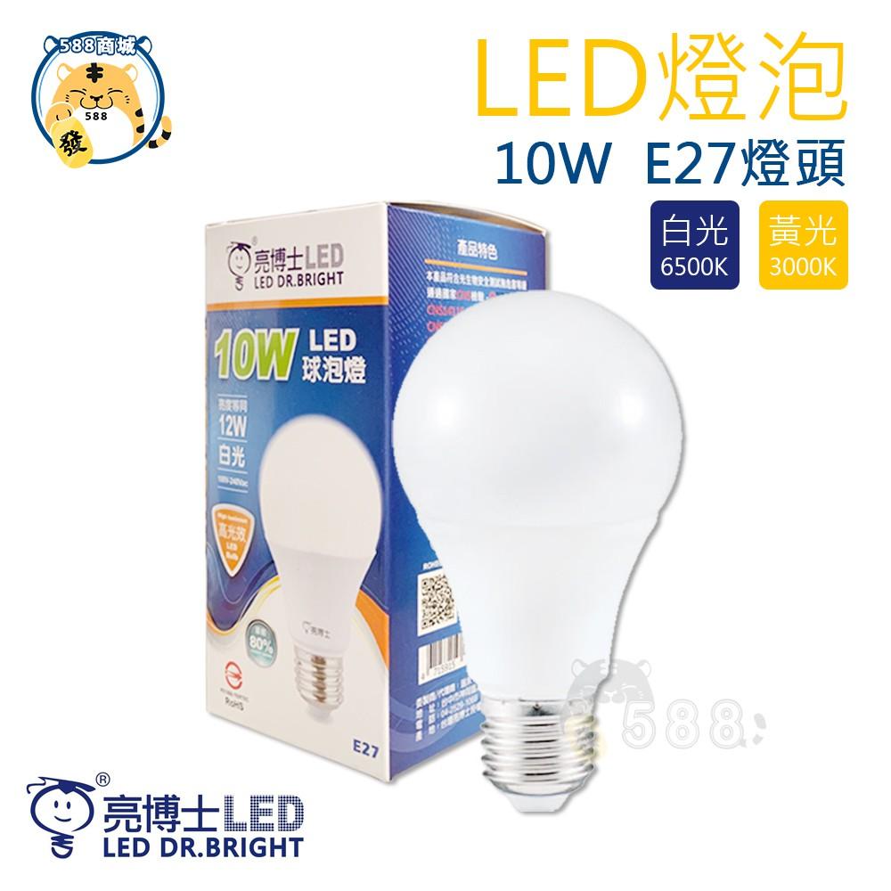 亮博士LED燈泡 10W【白光、黃光】 LED球泡 LED燈 省電燈泡【588商城】