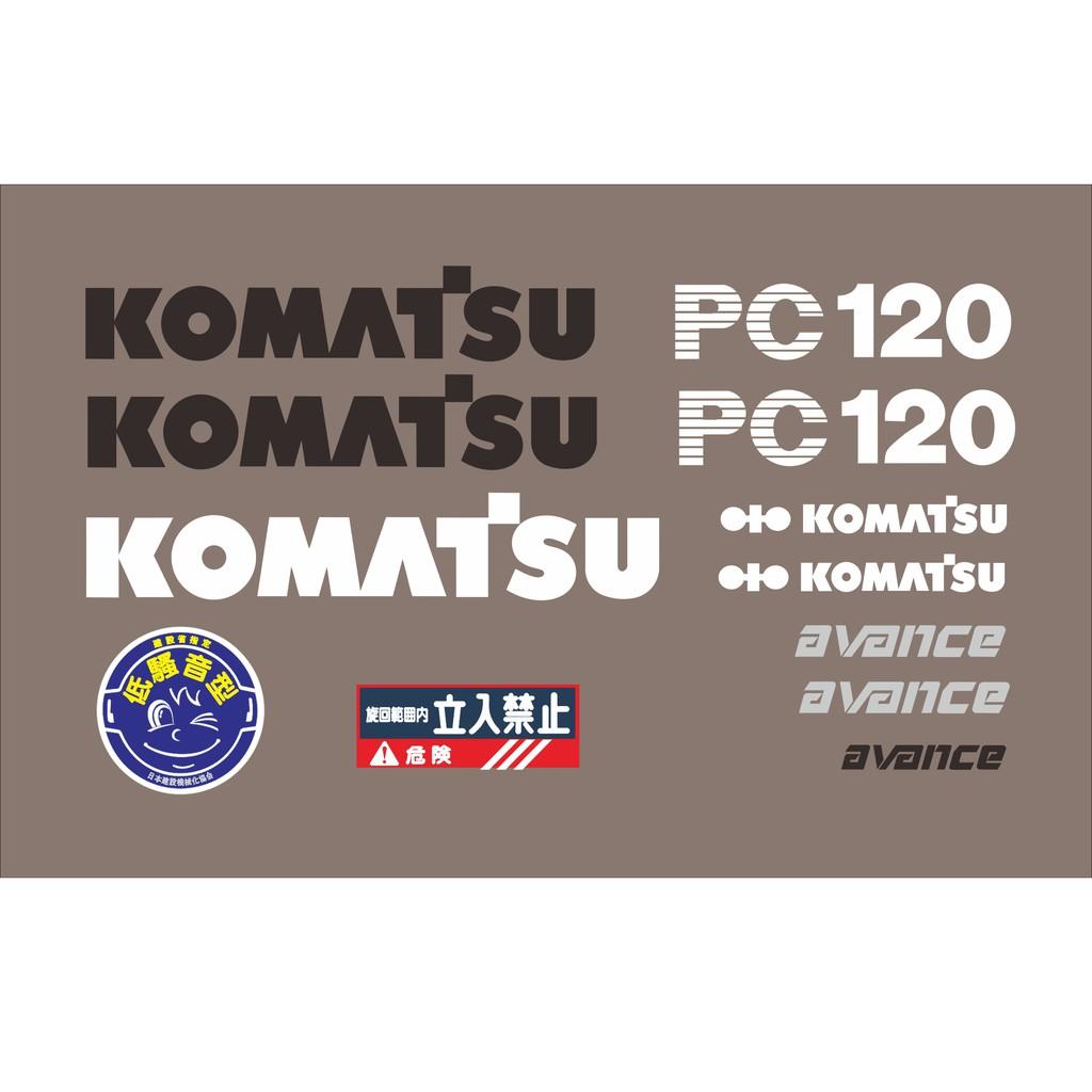 挖土機貼紙 KOMATSU PC120-5