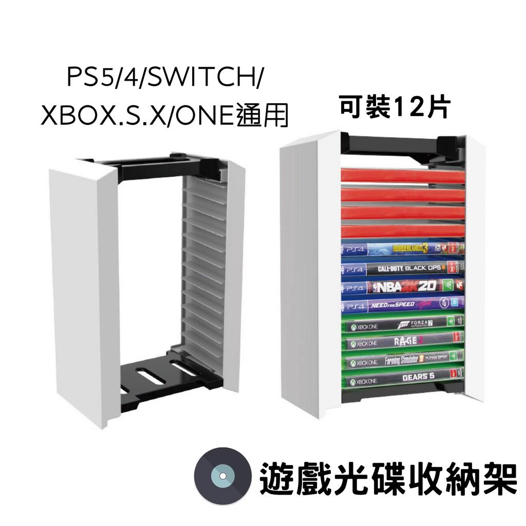 免運》PS5/4/XBOX Series X S/one/Switch遊戲片收納架NS收遊戲卡帶光碟片