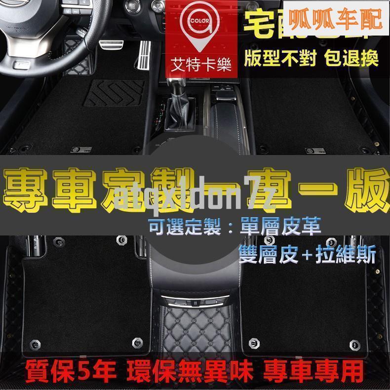 (呱呱車配)艾特卡樂Lexus 凌志IS200 IS300 IS250 ES300 ES330踏墊/腳踏墊/汽