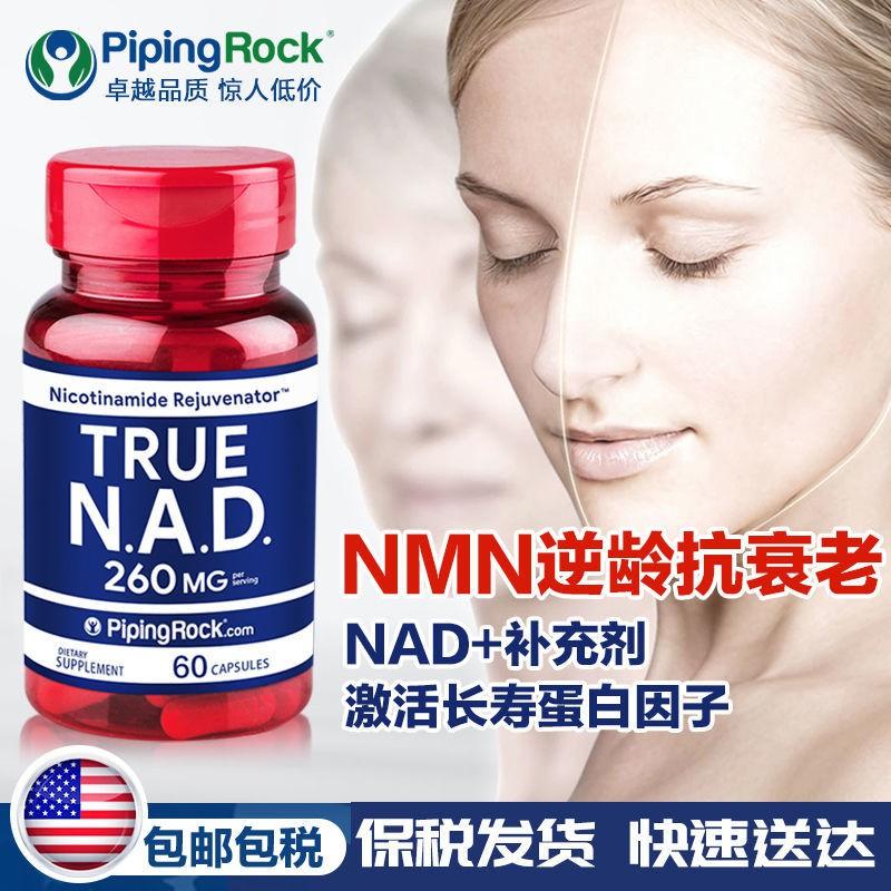 美國NAD+補充劑β煙酰胺單核苷酸NMN9000+正品非港版基因港艾沐茵