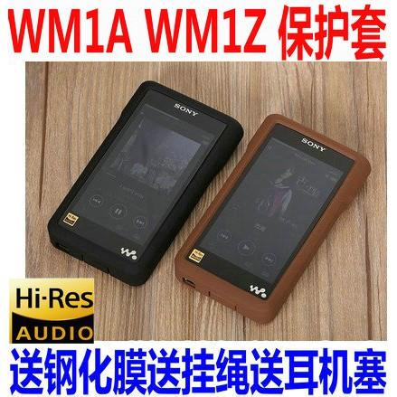 現貨 索尼黑磚保護套 WM1A套 索尼WM1A WM1Z 硅膠套  WM1A保護套AAA