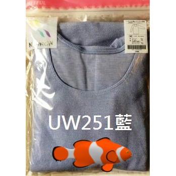 免運~日本帶回全系列NEFFUL JP妮芙露  UW251 女用長袖上衣(厚)粉/藍~全系列特價~