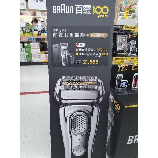 🔰百靈牌刮鬍刀🔰 🍭德國百靈 BRAUN 9系列   ▶️頂級音波電鬍刀9395cc◀️
