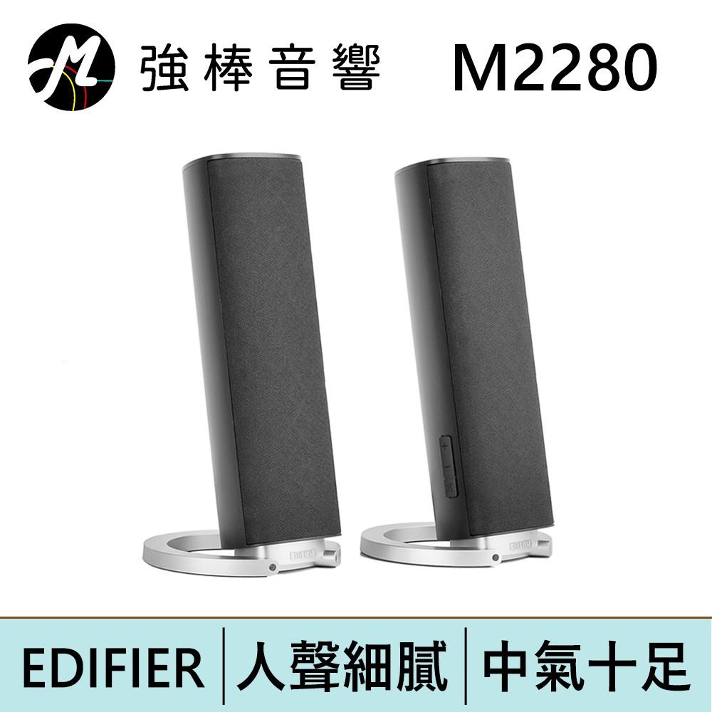 EDIFIER 漫步者 M2280 電腦喇叭 兩件式喇叭 | 強棒電子專賣店