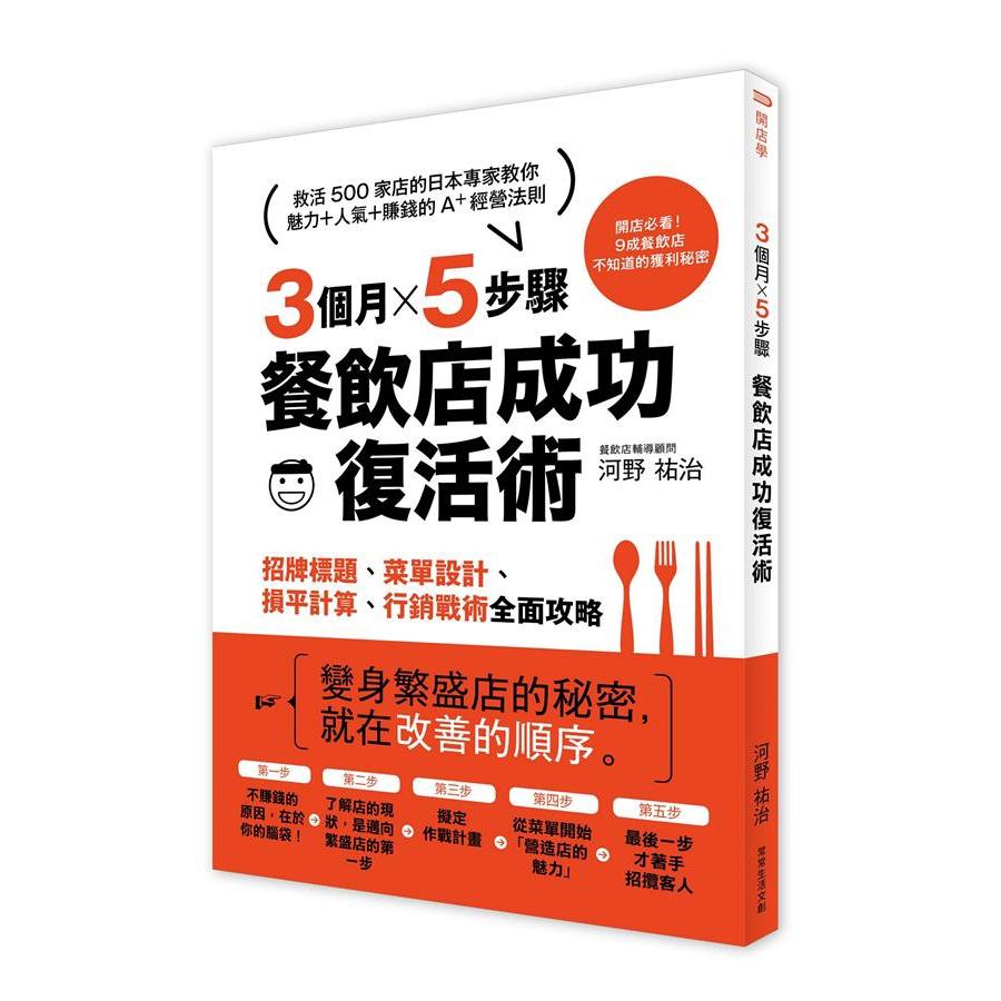 3個月×5步驟, 餐飲店成功復活術/河野祐治 誠品eslite