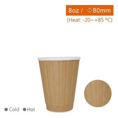 【壓紋雙層杯8oz/240ml-布朗】隔熱杯 雙層杯 - 1條 / 25個