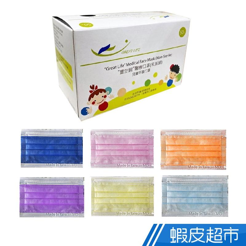 豐生銳 兒童醫療級平面口罩-台灣製 50入/盒 廠商直送 現貨