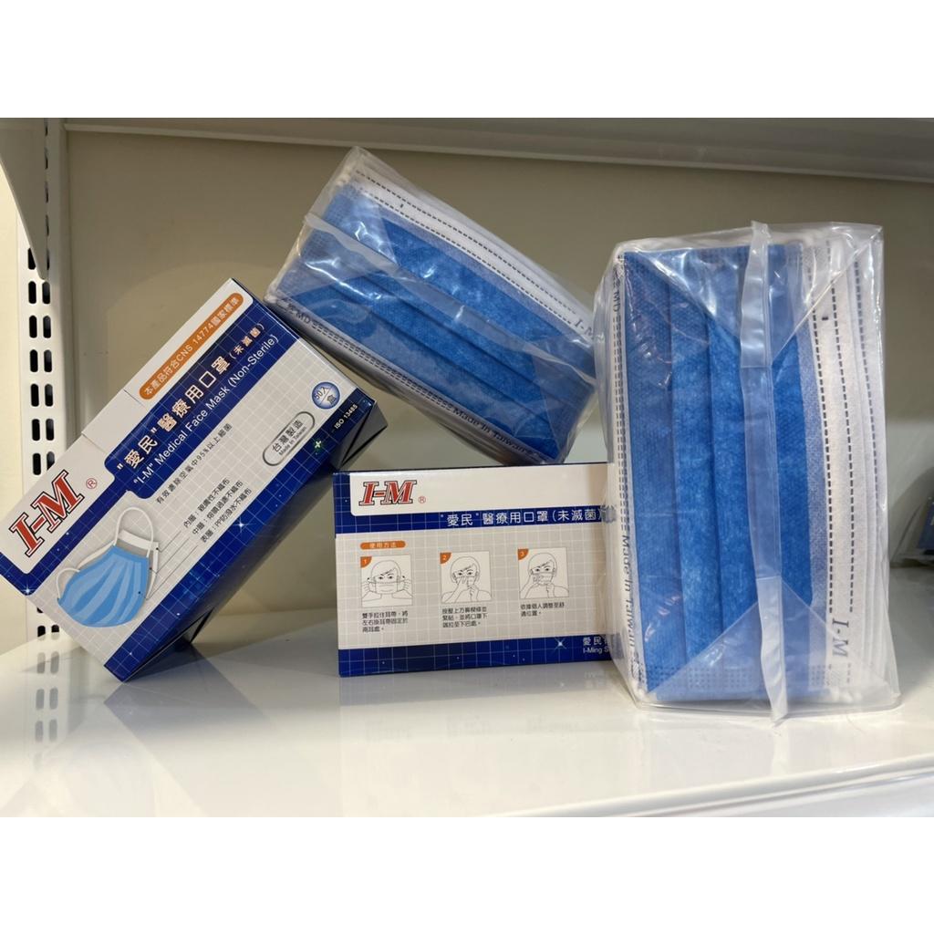 愛民醫療用成人口罩(未滅菌)地球藍 50入 現貨供應 台製雙鋼印口罩