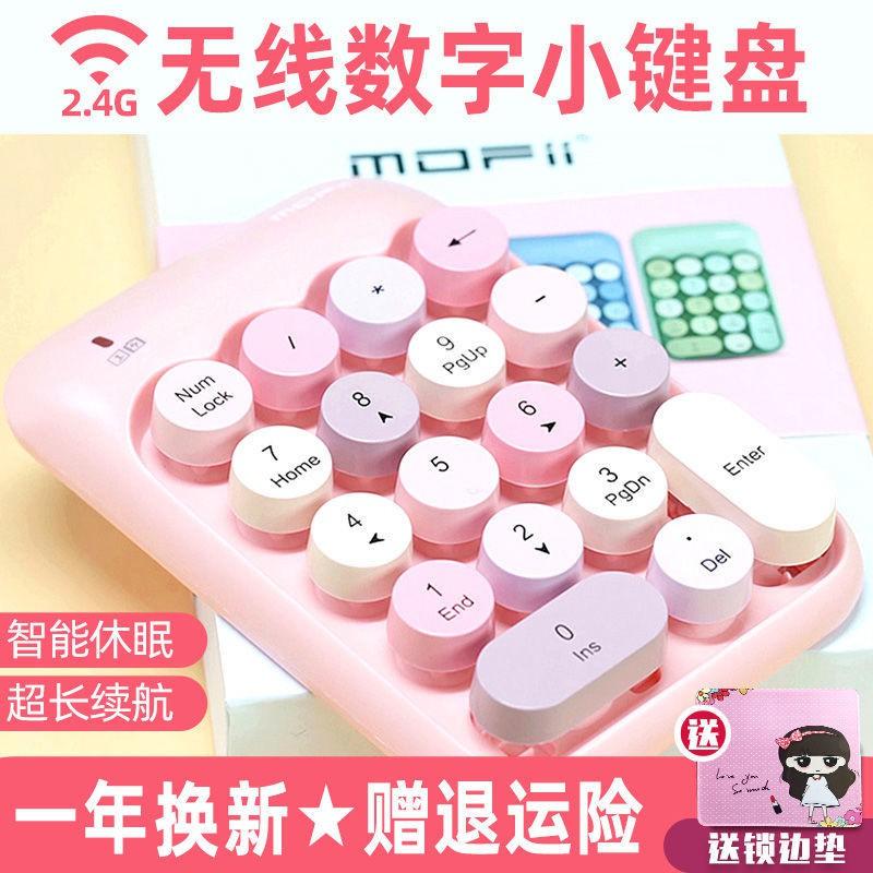 臺灣現貨摩天手X910無線數字小鍵盤電腦筆記本外數字鍵便攜迷你USB收銀機