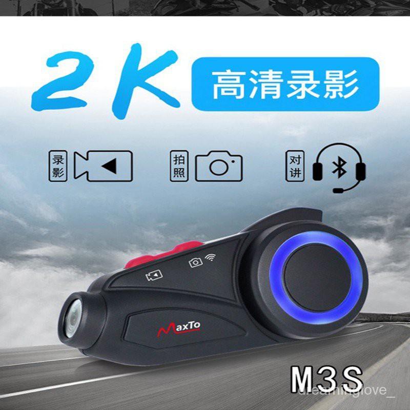 【免運速發】新款頭盔記錄儀 MaxTo M3S 機車行車紀錄器  2K高清畫質 SNOY鏡頭 藍牙對講 MaxTo M3