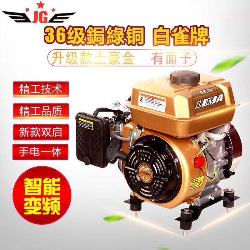 白雀牌:48v60v72v伏電動三輪車四輪車汽車轎車增程器汽油發電機