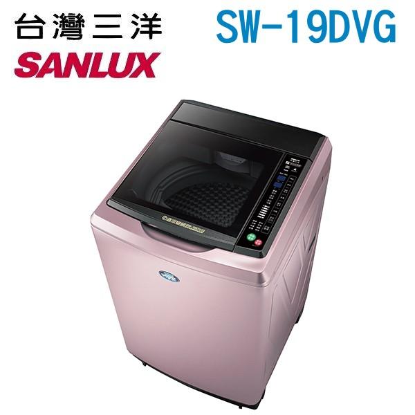 SANLUX 台灣三洋 (可議價)18公斤變頻單槽洗衣機 SW-19DVG