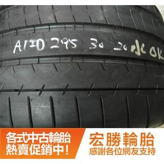 【宏勝輪胎】A120.295 30 20 米其林 PSS 9成 1條 含工5000元 中古胎 落地胎 二手輪胎 台北市