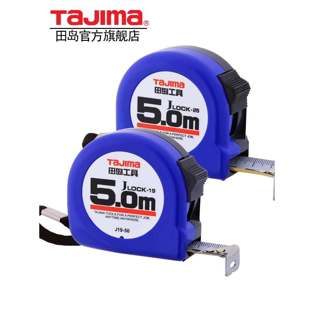🌟現貨🌟tajima田島工具鋼捲尺盒尺5米簡裝捲尺日本JIS1級精度標準高精度雙面捲尺鋼捲尺