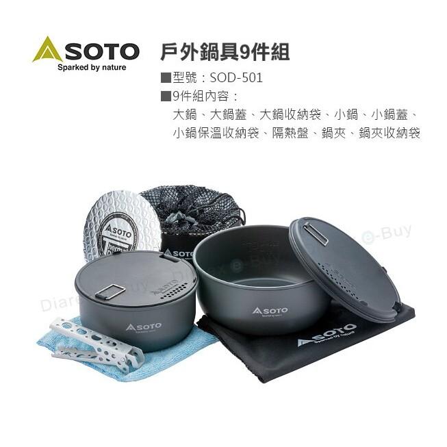 SOTO 戶外鍋具9件組 SOD-501【露營狼】
