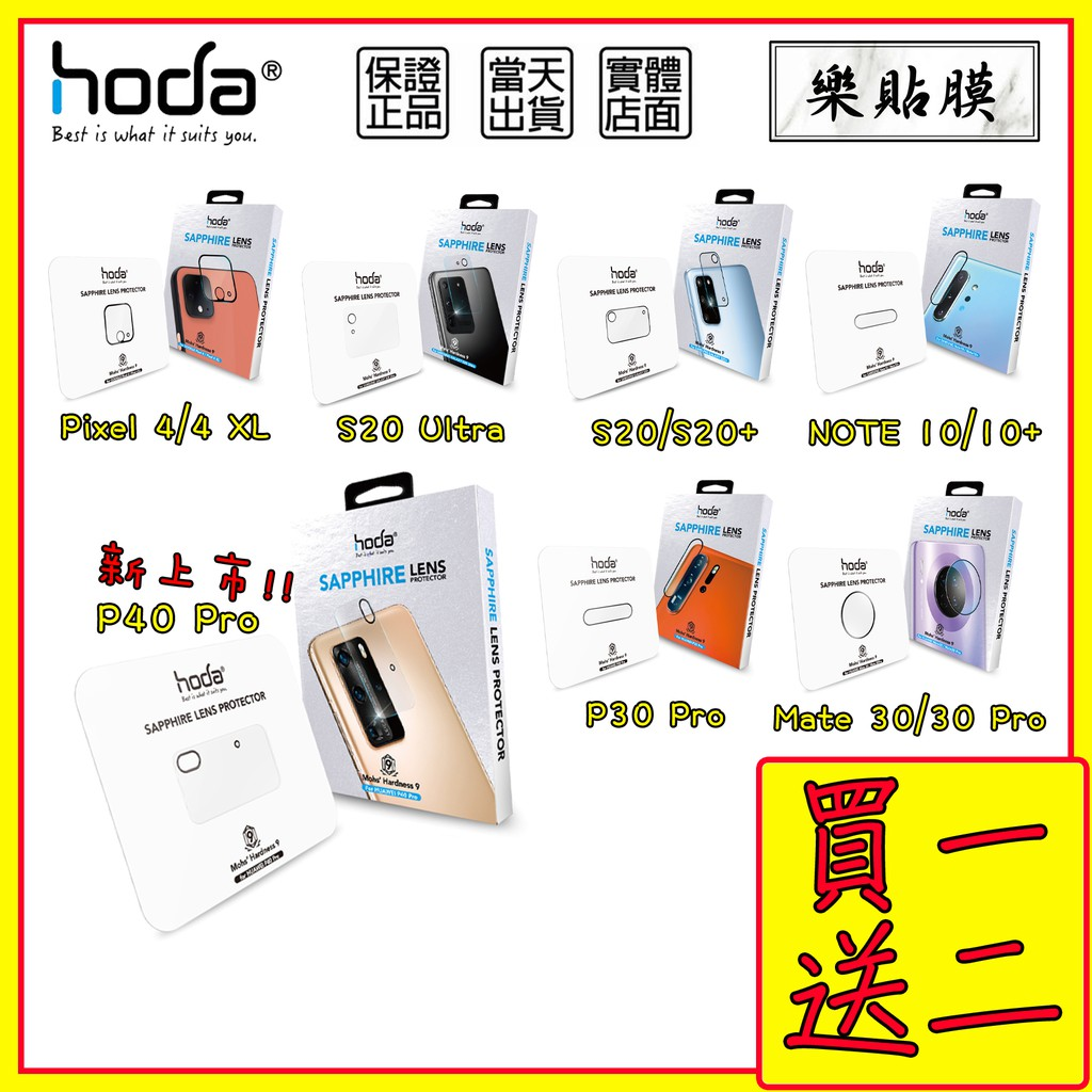 hoda 藍寶石鏡頭保護貼S20 S20+ S20Ultra Note10 Pixel 4 Mate30