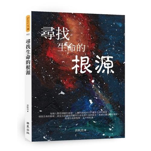 (華夏出版社)尋找生命的根源(黃耿亮)