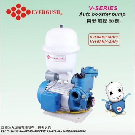 九如牌 V260AH 1/4HP V460AH 1/2HP 附無水斷電 加壓機 加壓馬達 加壓泵浦