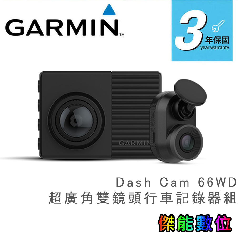 GARMIN Dash Cam 66WD 【贈16G】超廣角雙鏡頭行車記錄器組 180度 中文語音聲控 三年保固