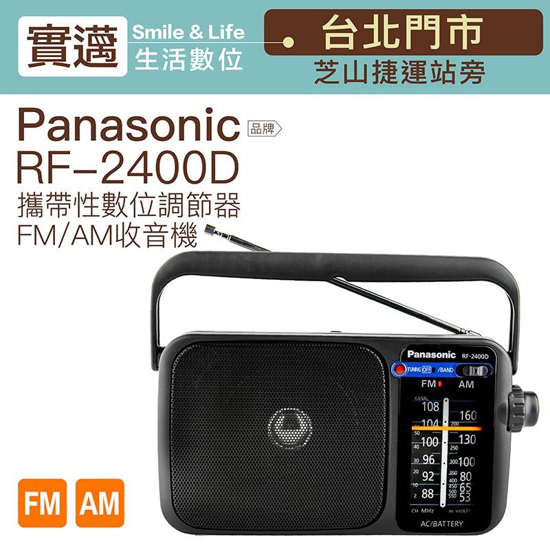 【實邁士林店/送國際牌電池】Panasonic RF-2400D FM/AM收音機 清新明亮音色 【電池供電版本】