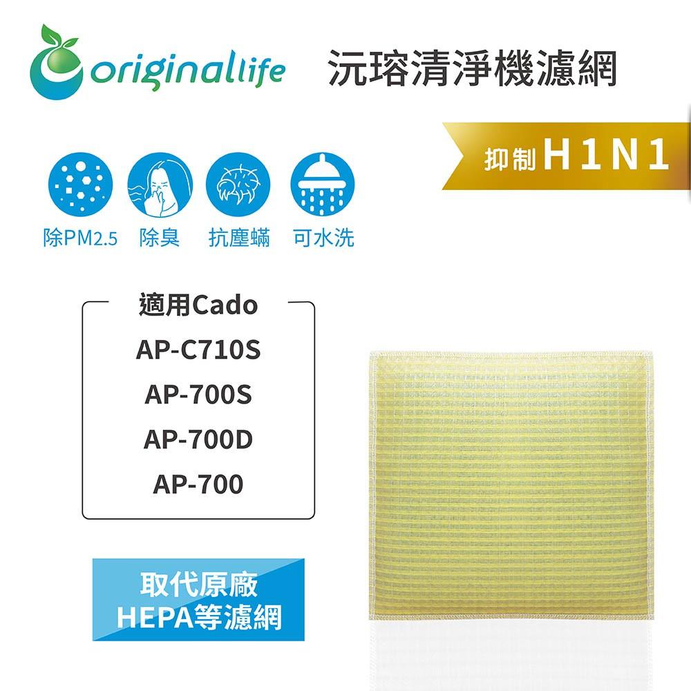 【Original Life】適用Cado:AP-C710S、AP-700S、AP-700D等 超淨化 空氣清淨機 濾網