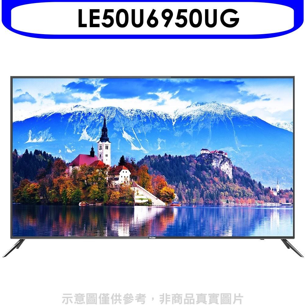 海爾 50吋4K連網電視 LE50U6950UG (含運無安裝) 廠商直送