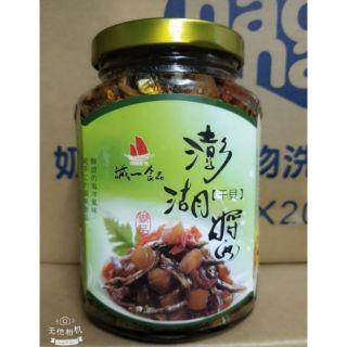 👍👍👍誠一食品 澎湖名產 澎湖醬(干貝醬) 臺中市